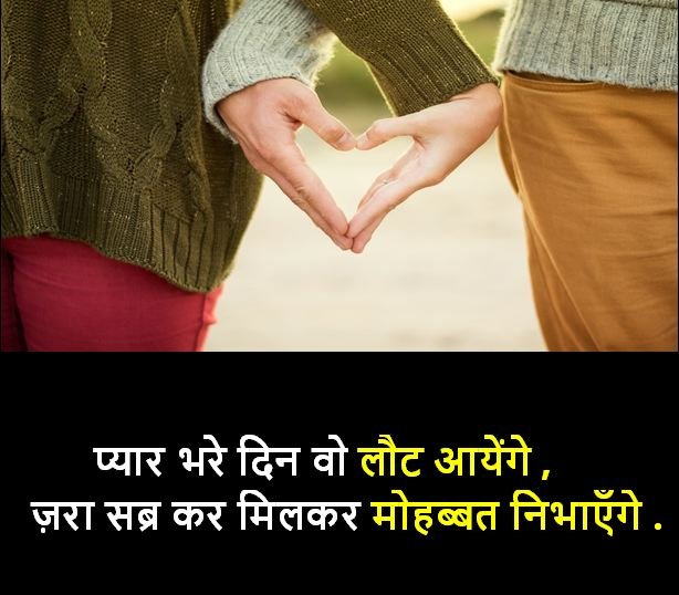 2 line shayari images download, 2 line shayari images collection