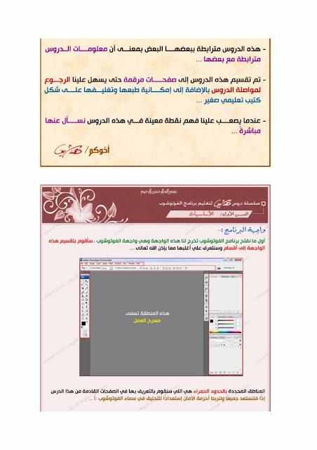 كتاب تعليم الفوتوشوب cc بالعربي pdf