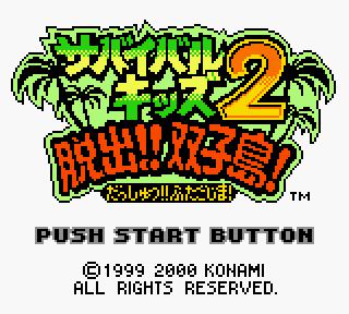 【GBC】荒島求生記2:脫出!!雙子島!+攻略,好玩的孤島生存遊戲!