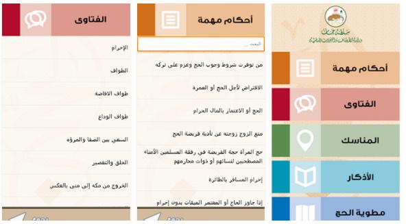 أفضل 10 تطبيقات للحج لهواتف وأنظمة أندرويد best Hajj Apps