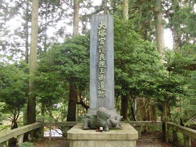 大塔宮の碑