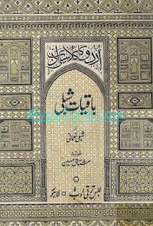 baqiyaat-e-shibli By shibli-nomani