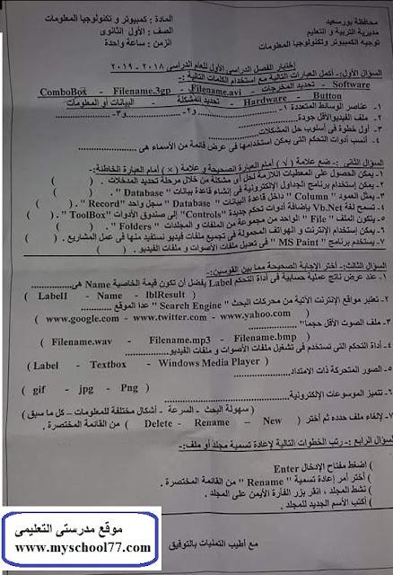 امتحان حاسب الى للصف الأول الثانوي ترم أول 2019 محافظة بورسعيد