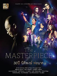 The Masterpiece 30 ปี ดี้-นิติพงษ์ ห่อนาค (2007)