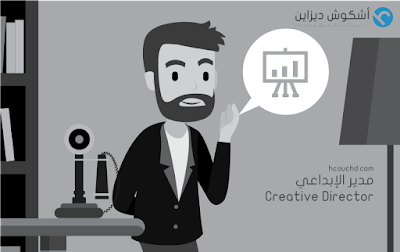 - مدير الإبداع أو مخرج إبداعي