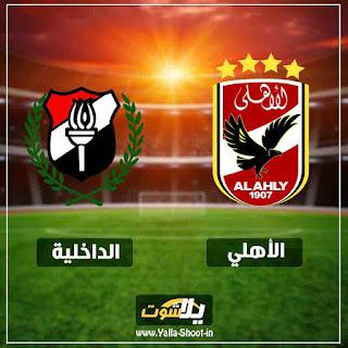 نتيجة مباراة الاهلي والداخلية بث مباشر اليوم 29-12-2018 في الدوري المصري