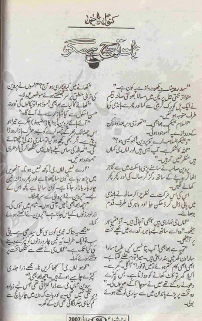 Baat to such hai magar novel by Kanwal Riaz pdf
