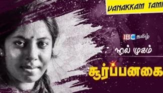 Surpanakha Story in Tamil | Mugam | Vanakkam Tamil – IBC Tamil Tv