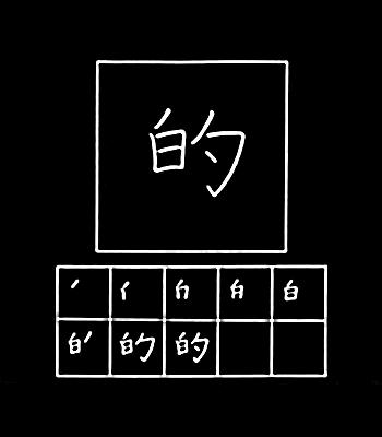 kanji target