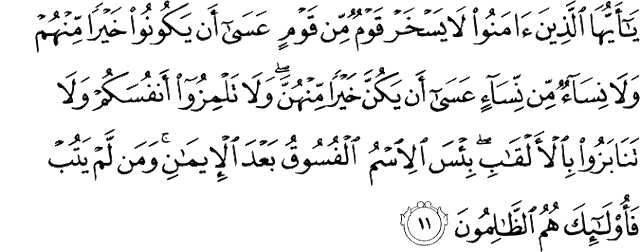 Surat Al-Hujurat ayat 11