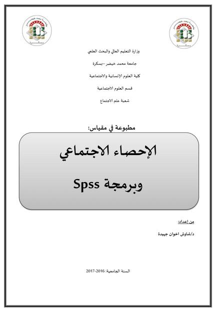 تحميل برنامج spss باللغة العربية