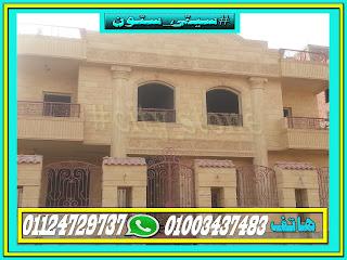 اسعار-حجر-هاشمى-القاهرة