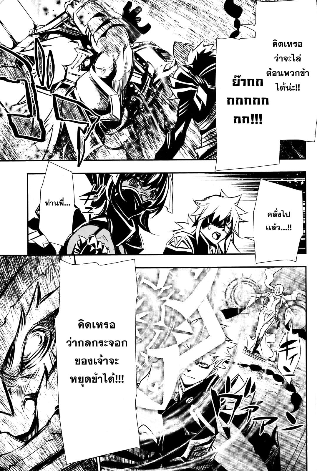 อ่านการ์ตูน Shinju no Nectar ตอนที่ 12 หน้าที่ 21
