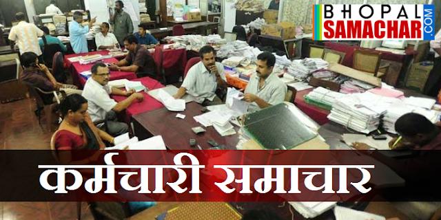 BHOPAL NEWS: AHO अजय श्रवण के खिलाफ सफाई कर्मचारियों की हड़ताल