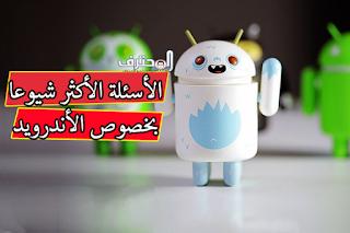 تم الإجابة على الأسئلة الخمسة الأكثر شيوعًا حول Android