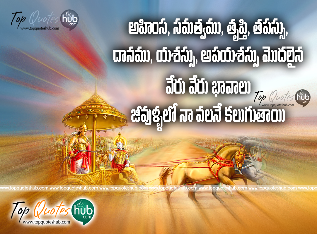Bhagavad Gita Quotes In Telugu Language Hd Images Topquoteshub