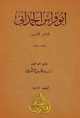 أبو فراس الحمداني (الشاعر الفارس) - السيد محسن الأمين العاملي , pdf