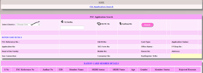 FSC Ration card status application search image3