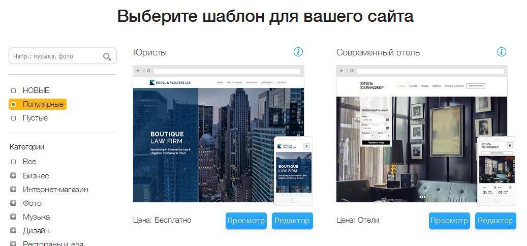 Шаблоны для создания своего сайта автоматическая программа для создания сайтов