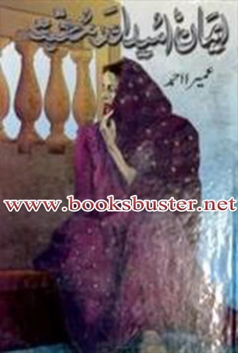 Emaan Umeed Aur Mohabbat Novel Pdf