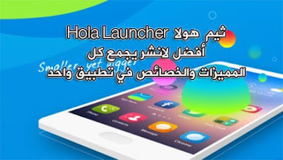 تحميل لانشر هولا Hola Launcher