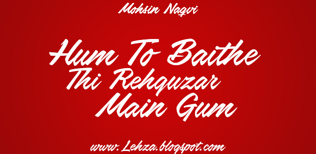 Hum To Baithe The Rehguzar Main Gum By Mohsin Naqvi