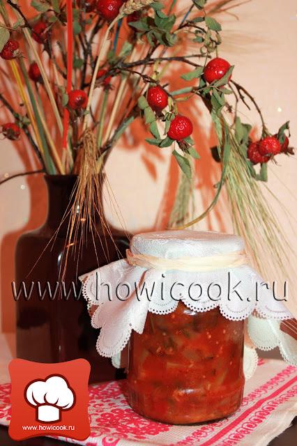 рецепт вкусного салата с баклажанами на зиму