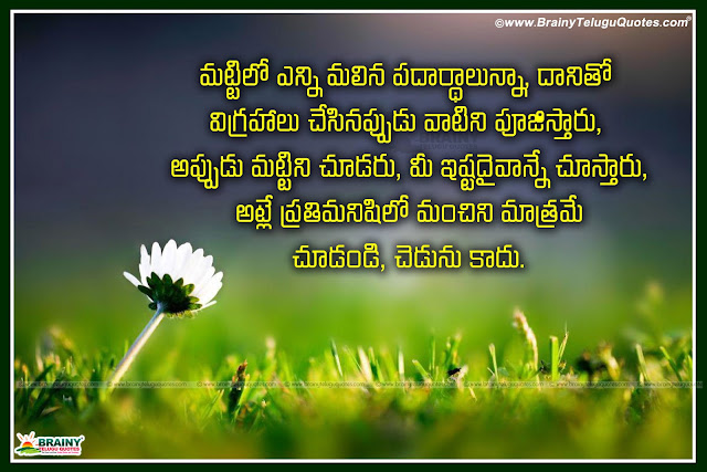 quotes about self confidence in telugu