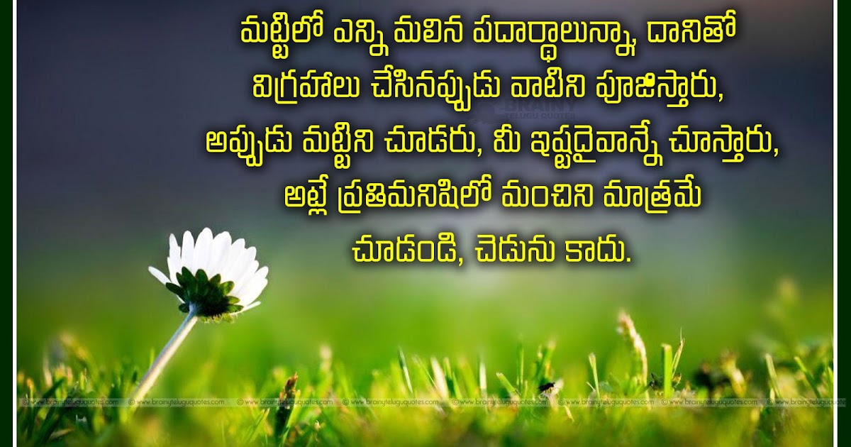 Quotes About Self Confidence In Telugu Brainyteluguquotes