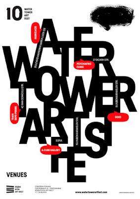водна кула арт фест 2016 програма