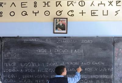 أساتذة اللغة الأمازيغية يطالبون بإنصافهم