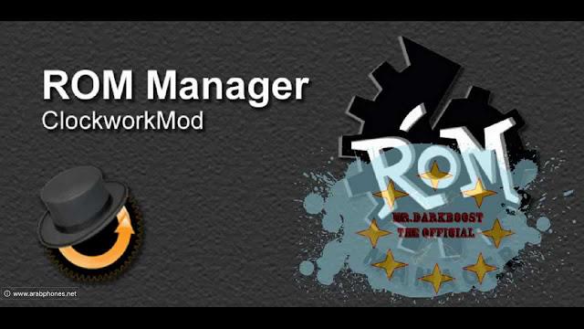 6- تطبيق ادارة الرومات والريكفري ROM Manager