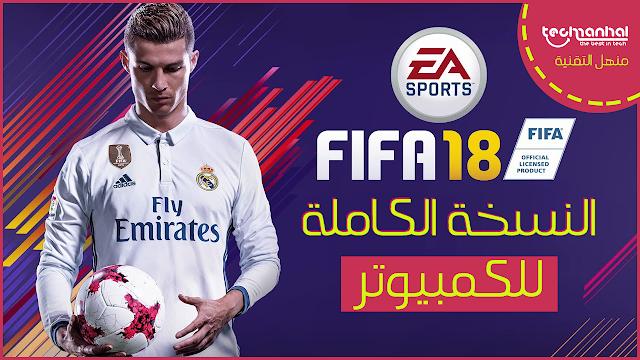تحميل لعبة فيفا 18 FIFA النسخة الكامة للكمبيوتر مع الكراك والتعليق العربي لفارس عوض شغالة  %10000 بالكراك