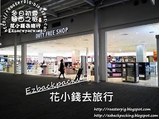 關西機場第二航樓的免稅店