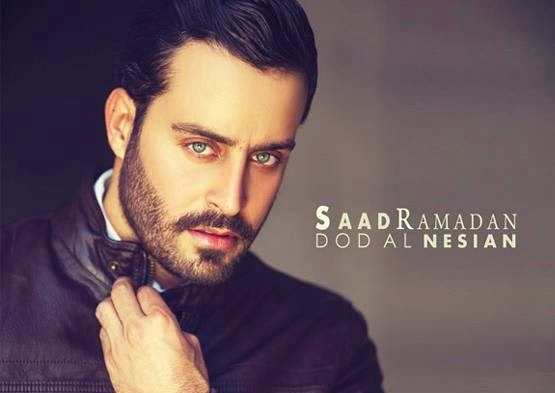 تحميل أغنية ضد النسيان mp3 غناء سعد رمضان 2015 على رابط مباشر