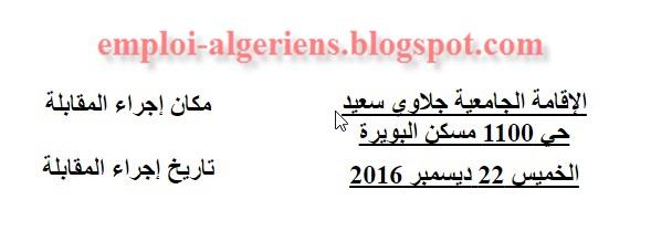اعلان عن قوائم المترشحين مكان وتاريخ اجراء مسابقات ديوان الخدمات الجامعية بولاية البويرة ديسمبر 2016