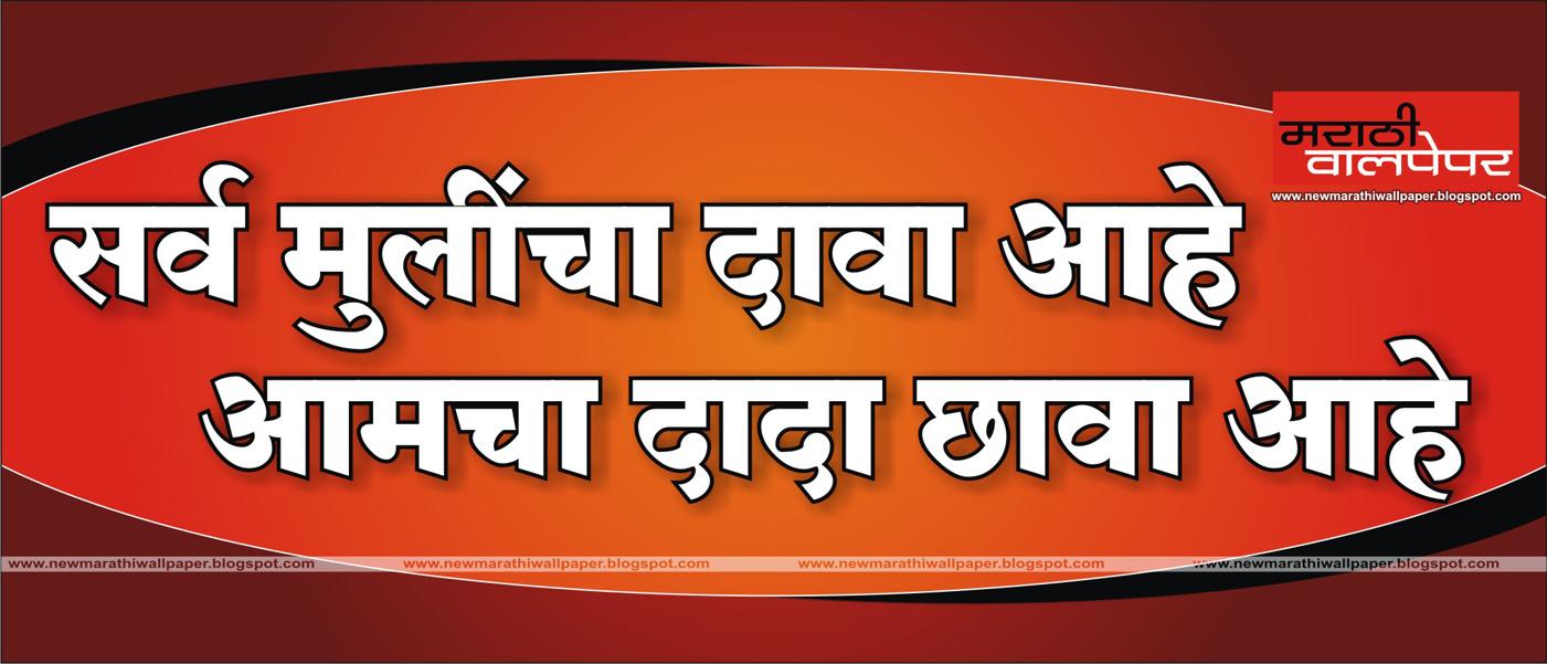 Dada - facebook Marathi comment - Marathi Wallpaper ...