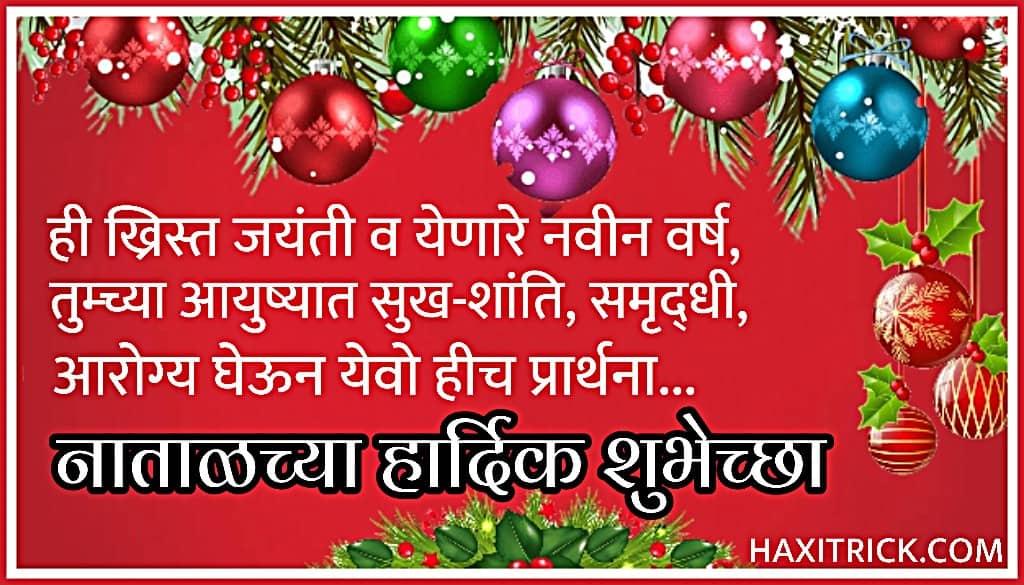 नाताळच्या हार्दिक शुभेच्छा 2019: Natal Chya Hardika Shubhechha Marathi Images Photos Pics