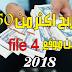 شرح موقع file4.net للربح من رفع الملفات 8 دولار لكل الف تحميل جديد 2018