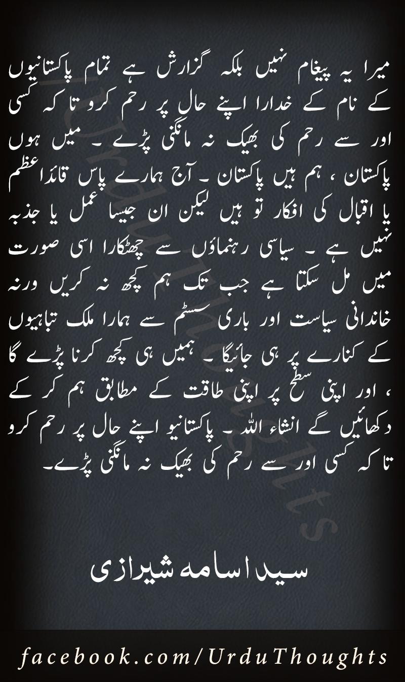 Main Hon Pakistan  Hum Hain Pakistan - Urdu Thoughts-6628
