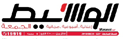 جريدة وسيط الأسكندرية عدد الجمعة 24 أغسطس 2018 م