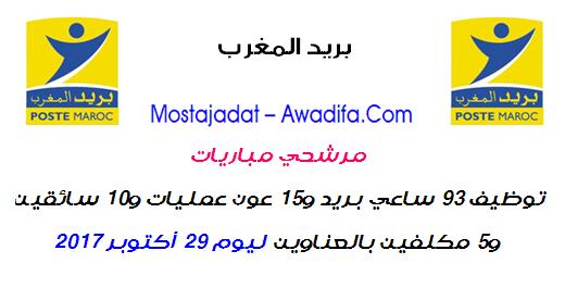 بريد المغرب: مرشحي مباريات توظيف 93 ساعي بريد و15 عون عمليات و10 سائقين و5 مكلفين بالعناوين ليوم 29 أكتوبر 2017