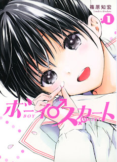 [Manga] ボーイスカート 第01巻 [Boy Skirt Vol 01], manga, download, free
