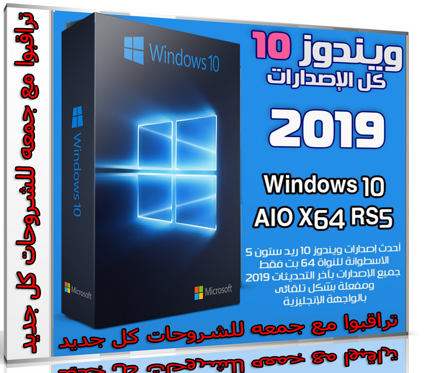 تجميعة إصدارات ويندوز 10 | Windows 10 AIO X64 RS5 | يناير 2019