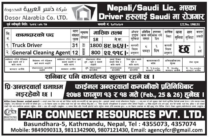 Jobs in Saudi Arabia for Nepali, Salary Rs 49,765