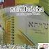 Bíblia Judaica Escrita Para Word
