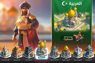 تحميل لعبة rise of kingdoms مهكرة للاندرويد