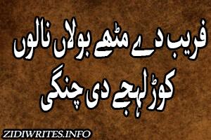 Baba Bulleh Shah Poetry | Baba Bulleh Shah Kalam