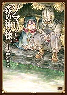 [暮石ヤコ] ソマリと森の神様 第01-05巻 zip free download online
