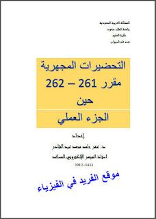 تحميل كتيب أنواع المجاهر واستخدامها pdf